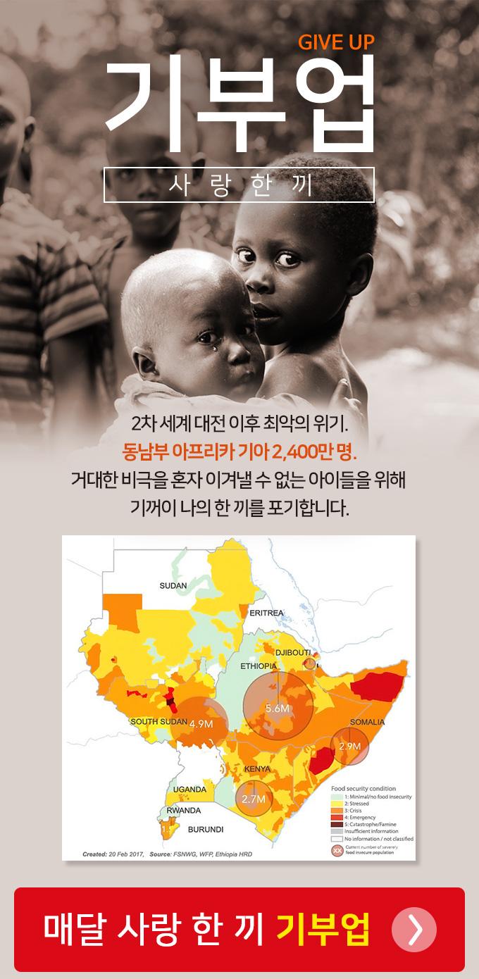 2차 세계 대전 이후 최악의 위기, 동남부 아프리카 기아 2160만명. 거대한 비극을 혼자 이겨낼 수 없는 아이들을 위해 기꺼이 나의 한끼를 포기합니다.