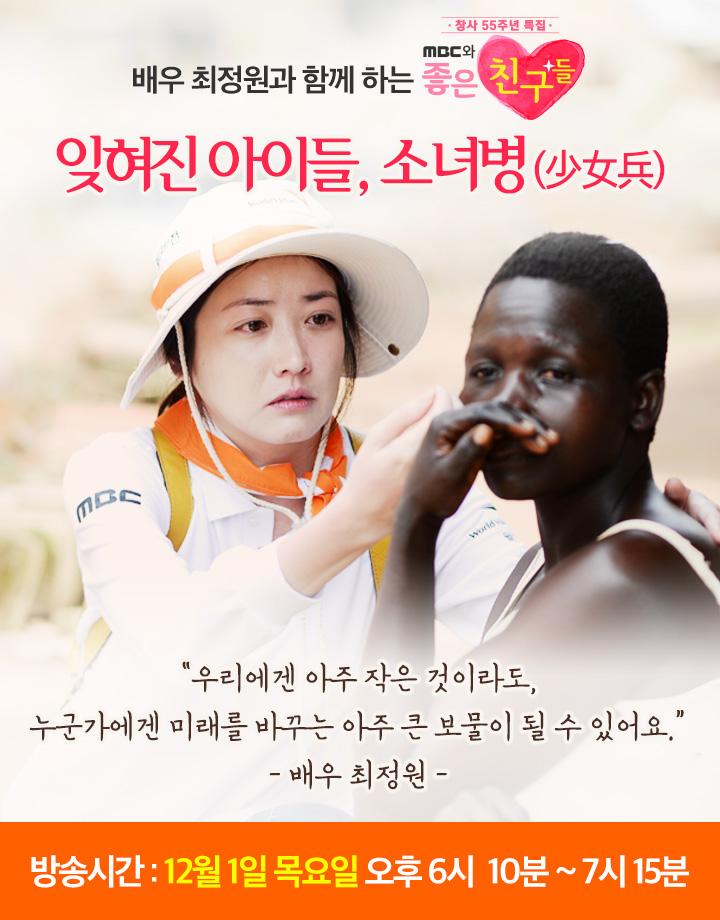 """배우 최정원과 함께 하는 2016 MBC와 좋은친구들 """"잊혀진 아이들, 소녀병"""""""