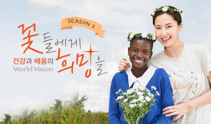 꽃들에게 희망을 시즌2