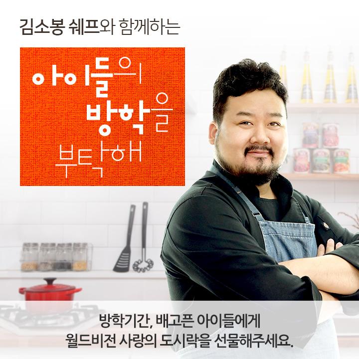 """김소봉 쉐프와 함께하는 """"아이들의 방학을 부탁해"""" 급식 없는 방학, 배고픈 아이들에게 월드비전 사랑의 도시락을 선물해주세요."""