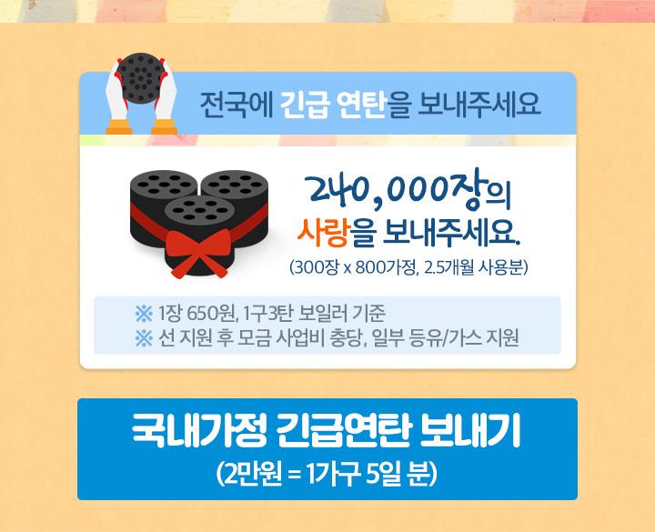 mobile_briquet_06_170109