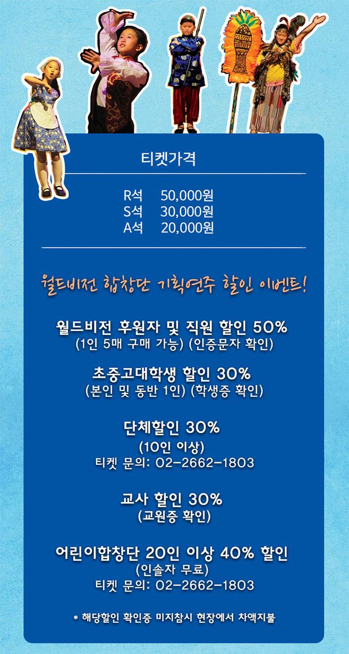 티켓 예매 · 예매처: 인터파크 · 티켓 가격: R석 50,000원 / S석 30,000원 / A석 20,000원 · 공연 문의: 월드비전 합창단 (TEL. 02-2662-1803 / 홈페이지 www.wvchoir.or.kr)