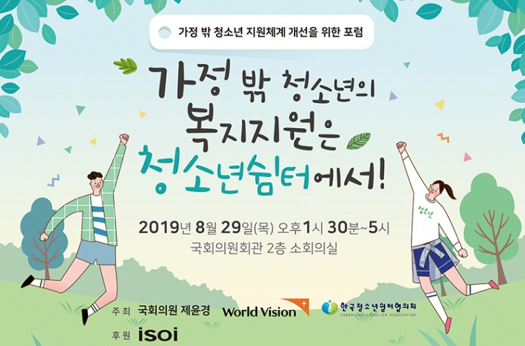 news_youth_20190819_top