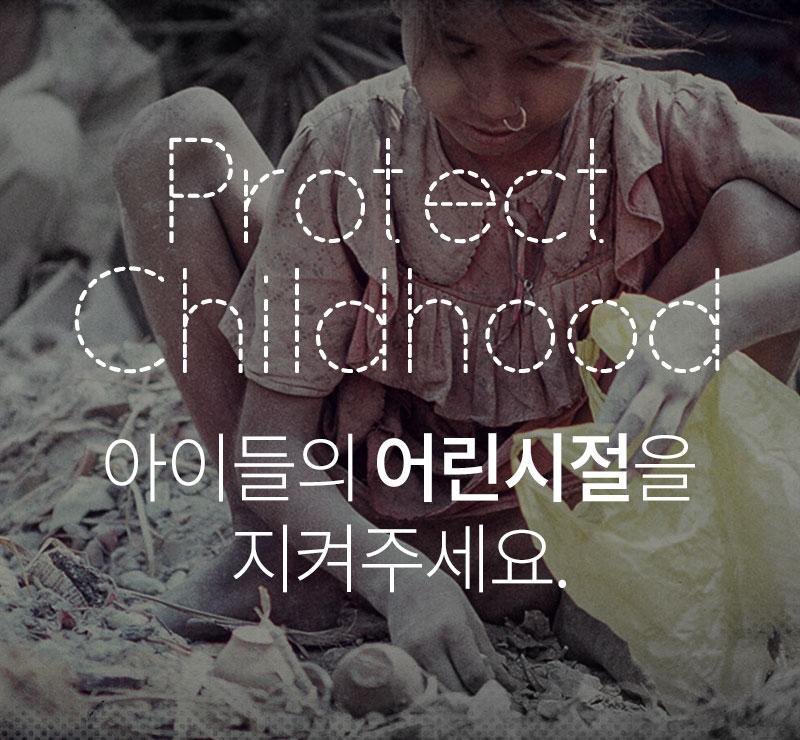 Protect  Childhood 아이들의 어린시절을 지켜주세요.