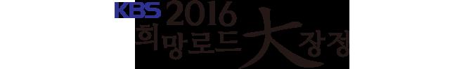 2016 KBS 희망로드대장정