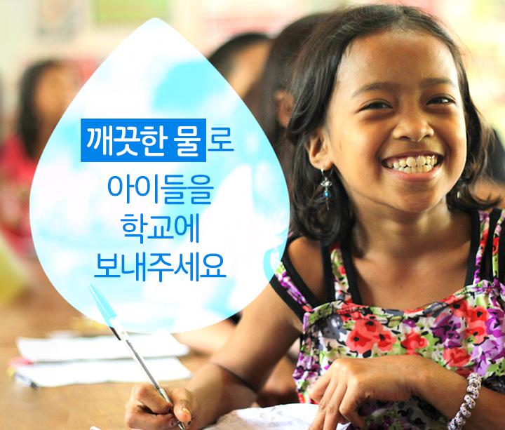 깨끗한 물로 아이들을 학교에 보내주세요.