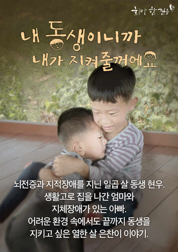 뇌전증과 지적장애를 지닌 일곱 살 동생 현우. 생활고로 집을 나간 엄마와 지체장애가 있는 아빠. 어려운 환경 속에서도 끝까지 동생을 지키고 싶은 열한 살 은찬이 이야기.