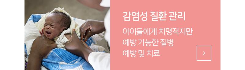 감염성 질환 관리 아동에게 치명적지만 예방 가능한 질병  예방/ 치료