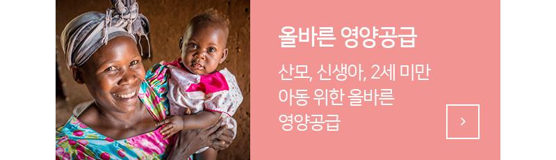 올바른 영양공급 산모, 신생아, 2세 미만 아동 위한 올바른 영양공급