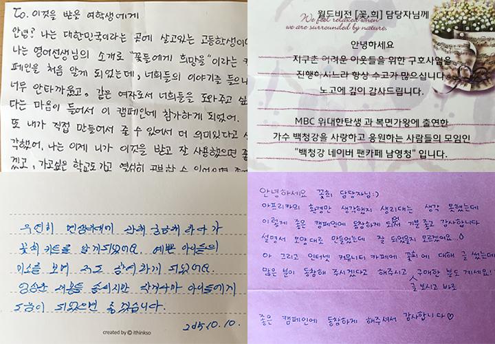 캠페인에 참여한 후원자님들께서 생리대와 함께 보내주신 진심 어린 편지