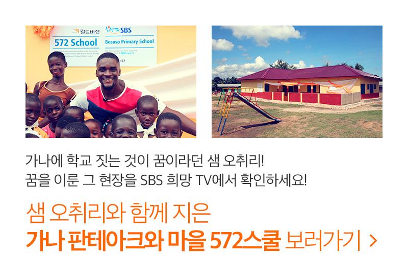 가나에 학교 짓는 것이 꿈이라던 샘 오취리!   꿈을 이룬 그 현장을 SBS 희망 TV에서 확인하세요!  샘 오취리와 함께 지은  가나 판테아크와 마을 572스쿨 보러가기