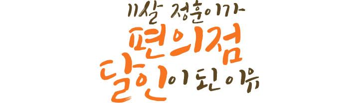 11살 정훈이가 편의점 달인이 된 이유 캠페인