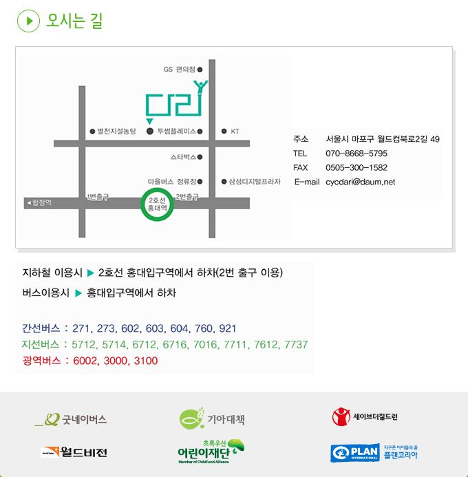 오시는길 서울시 마포구 월드컵북로2길 49, 지하철 이용시 2호선 홍대입구역에서 하차 2번출구 이용, 버스이용시 홍대입구역에서 하차