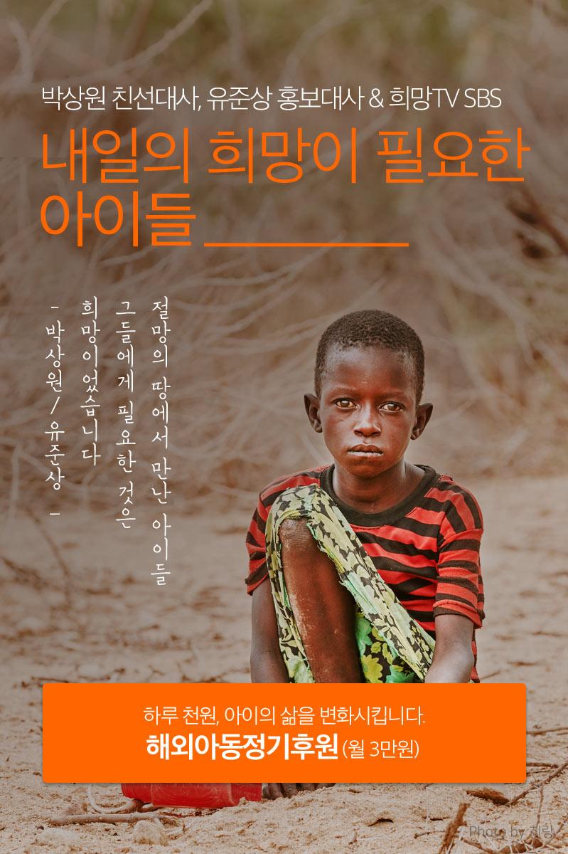 박상원 친선대사, 유준상 홍보대사 & 희망TV SBS 내일의 희망이 필요한 아이들  하루 천원, 아이의 삶을 변화시킵니다.