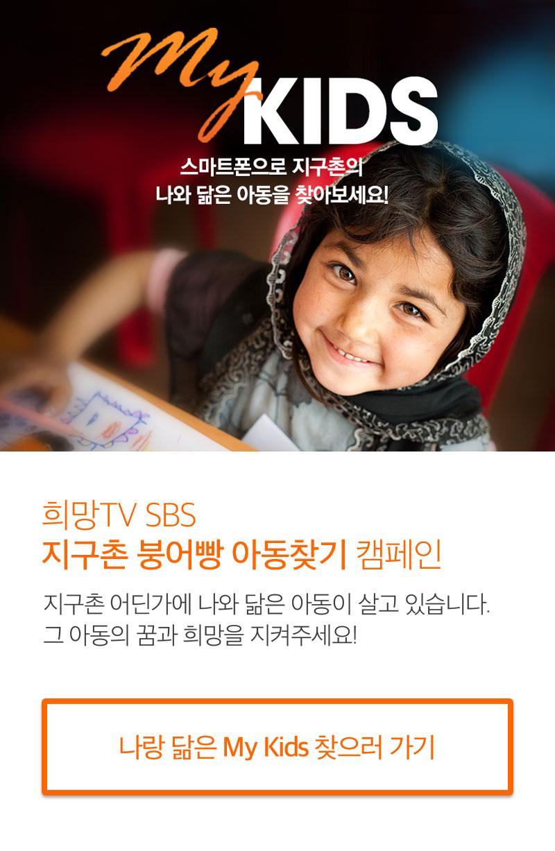 희망TV SBS 지구촌 붕어빵 아동찾기 캠페인 지구촌 어딘가에 나와 닮은 아동이 살고 있습니다.그 아동의 꿈과 희망을 지켜주세요! 나랑 닮은 My Kids 찾으러 가기