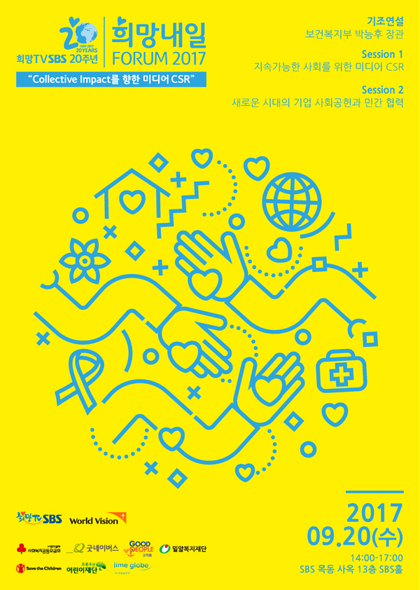 Collective Impact를 향한 미디어 CSR 기조연설보건복지부 박능후 장관 Session 1지속가능한 사회를 위한 미디어 CSR Session 2새로운 시대의 기업 사회공헌과 민간 협력