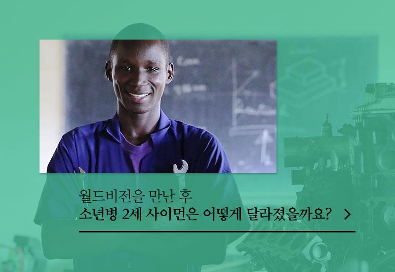 월드비전을 만난 후  소년병 2세 사이먼은 어떻게 달라졌을까요?