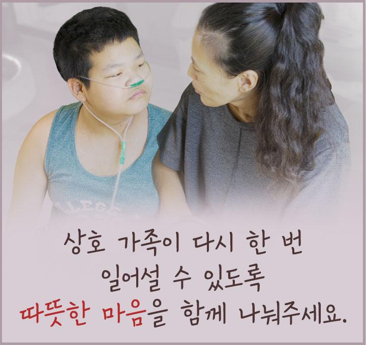 상호 가족이 다시 한 번 일어설 수 있도록 따뜻한 마음을 함께 나눠주세요.