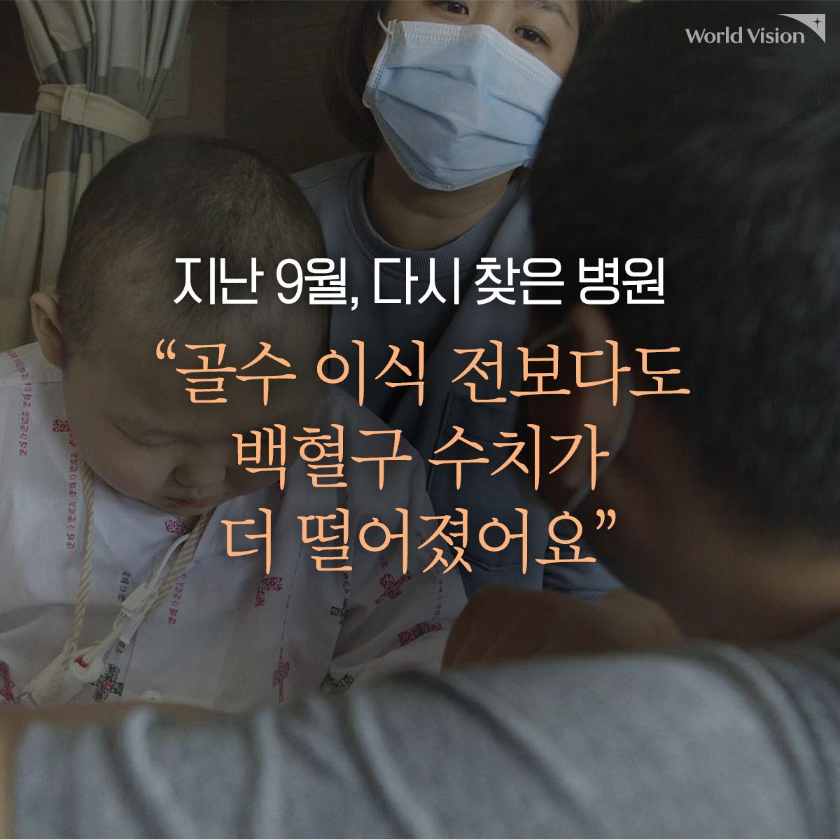 """지난 9월, 다시 찾은 병원 """"골수 이식 전보다도 백혈구 수치가 더 떨어졌어요"""""""