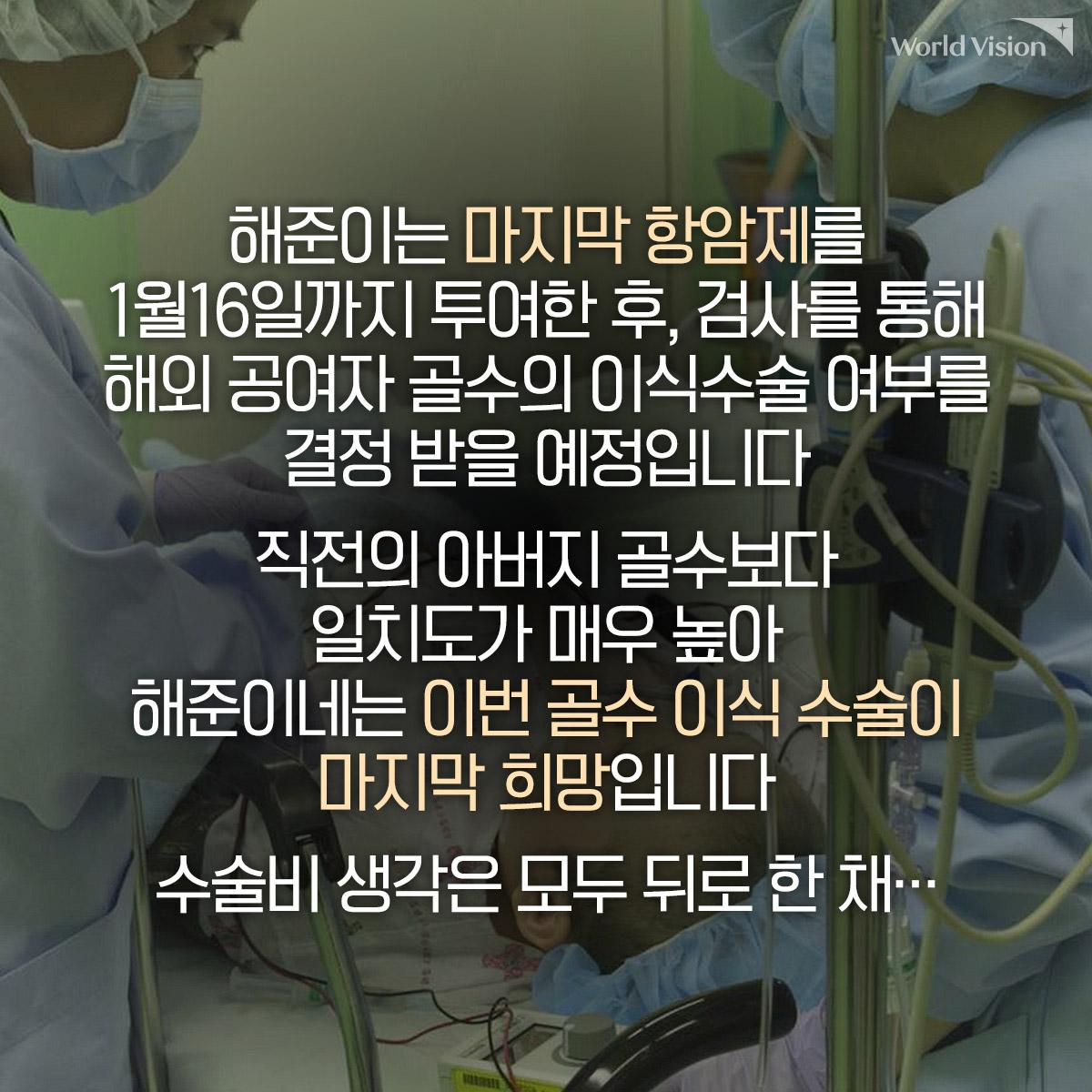해준이는 마지막 항암제를 1월16일까지 투여한 후, 이식수술 여부를 결정 받을 예정입니다. 해준이네는 이번 골수 이식 수술이 마지막 희망입니다.