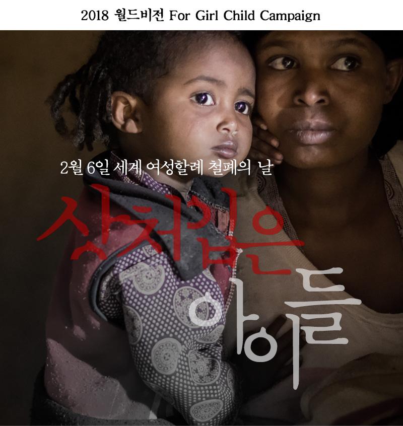2018 월드비전 For Girl Child Campaign 2월 6일 세계 여성할례 철폐의 날 상처입은 아이들