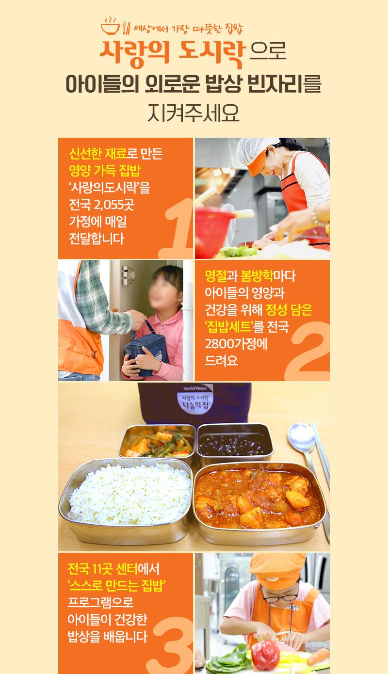 사랑의 도시락으로 아이들의 외로운 밥상 빈자리를 지켜주세요