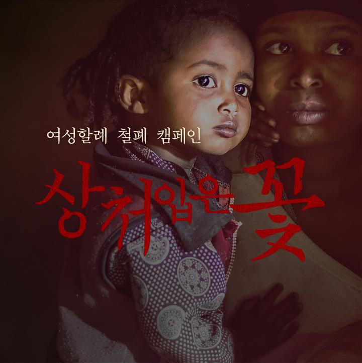 여성할례 철폐 캠페인 상처입은 꽃