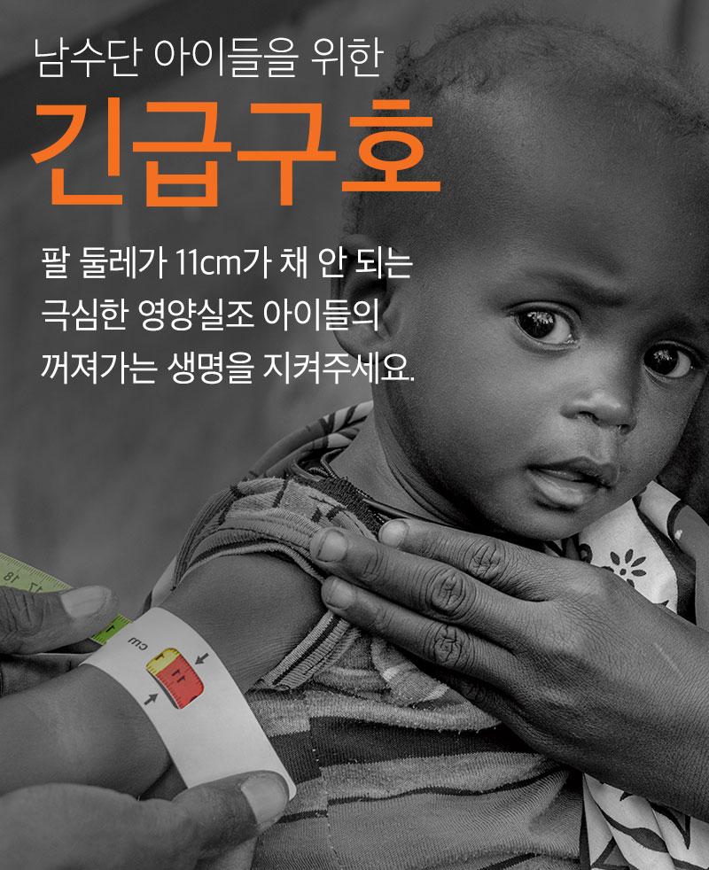 남수단 아이들을 위한 긴급구호 팔 둘레가 11cm가 채 안 되는 극심한 영양실조 아이들의 꺼져가는 생명을 지켜주세요.