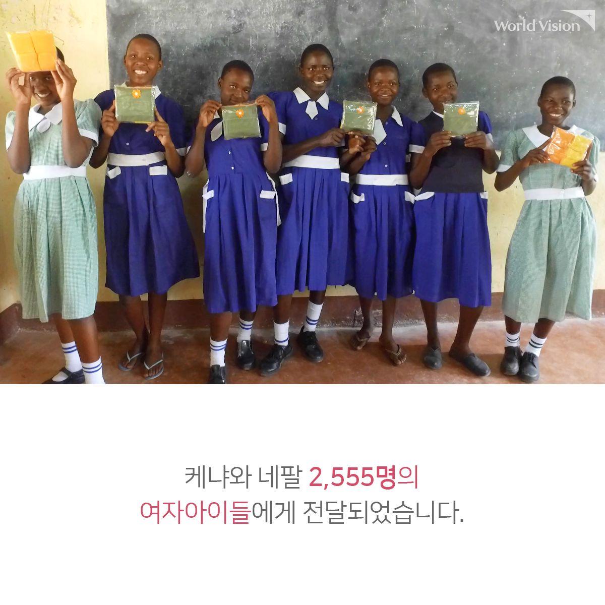케냐와 네팔 2,555명의 여자아이들에게 전달되었습니다