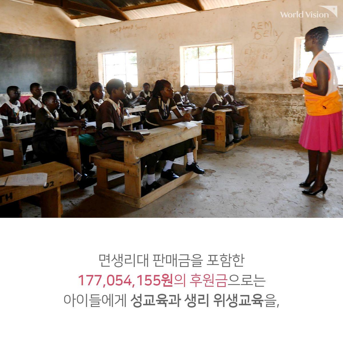 면생리대 판매금을 포함한 177,054,155원의 후원금으로는 아이들에게 성교육과 생리 위생교육을