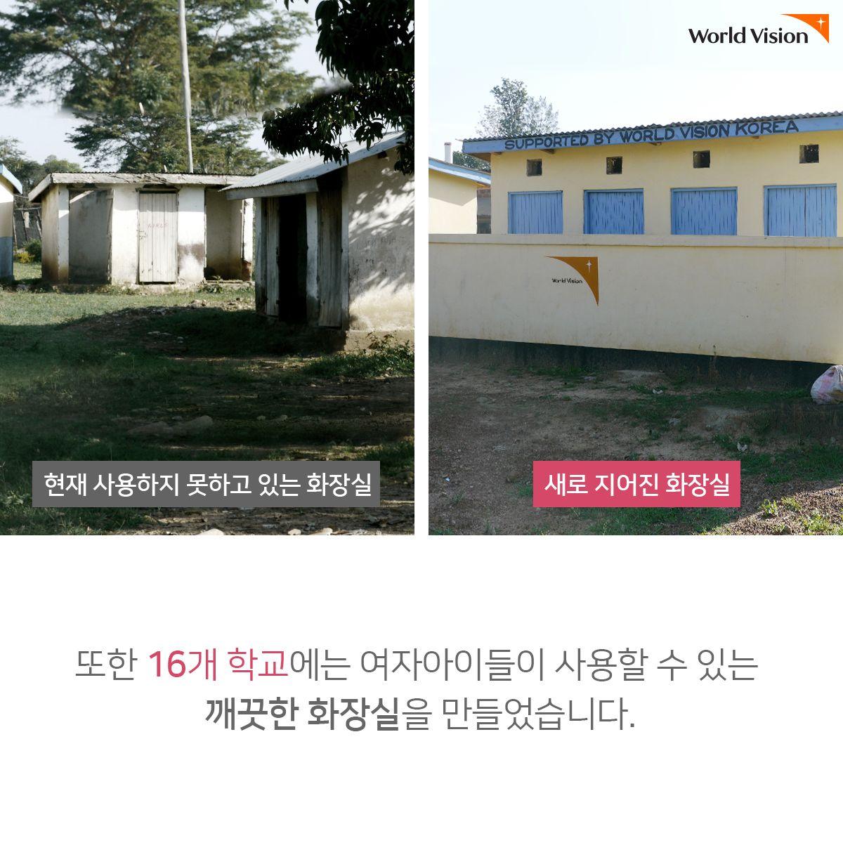 또한 16개 학교에는 여자아이들이 사용할 수 있는 깨끗한 화장실을만들었습니다.