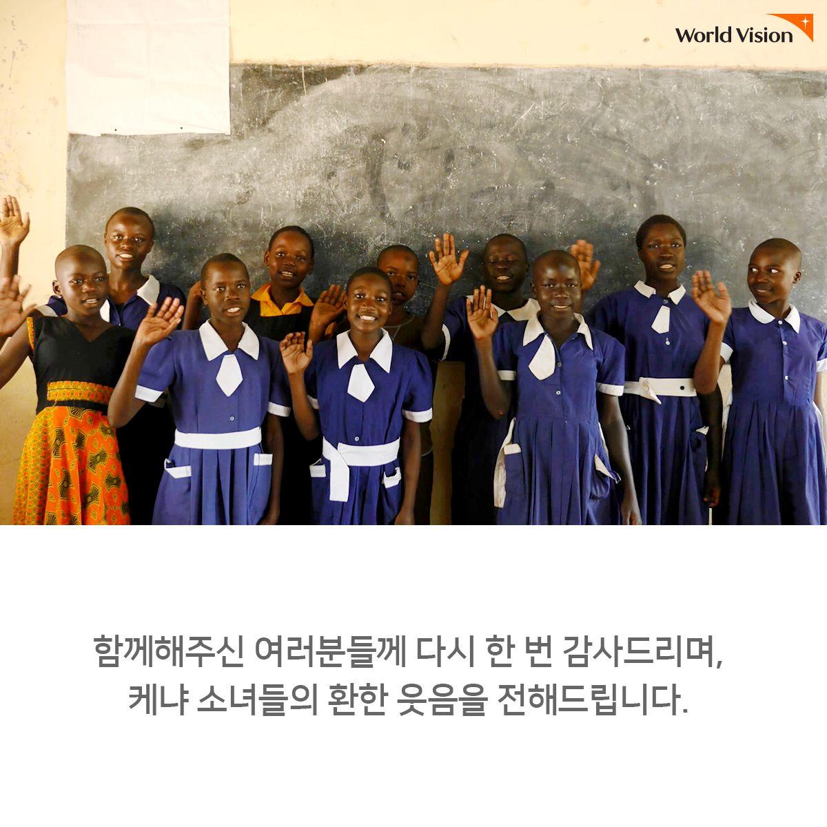 함께해주신 여러분들께 다시 한 번 감사드리며, 케냐 소녀들의 환한 웃음을 전해드립니다.