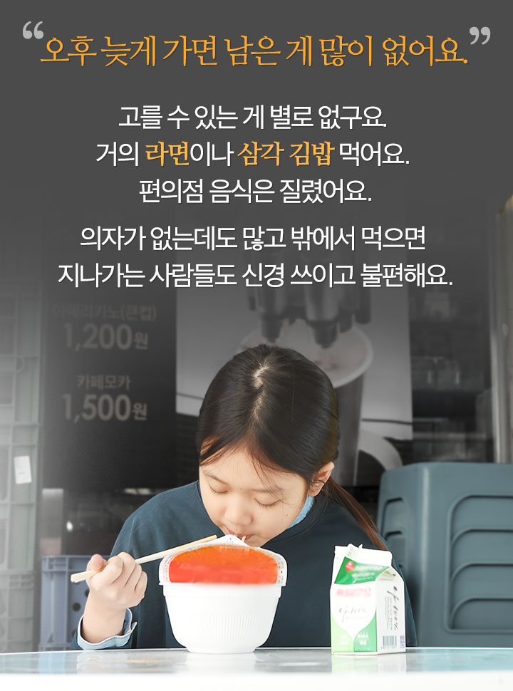 오후 늦게 가면 남은 게 많이 없어요. 고를 수 있는게 별로 없구요. 거의 라면이나 삼각 김밥 먹어요. 편의점 음식은 질렸어요. 의자가 없는데도 많고 밖에서 먹으면 지나가는 사람들도 신경 쓰이고 불편해요.