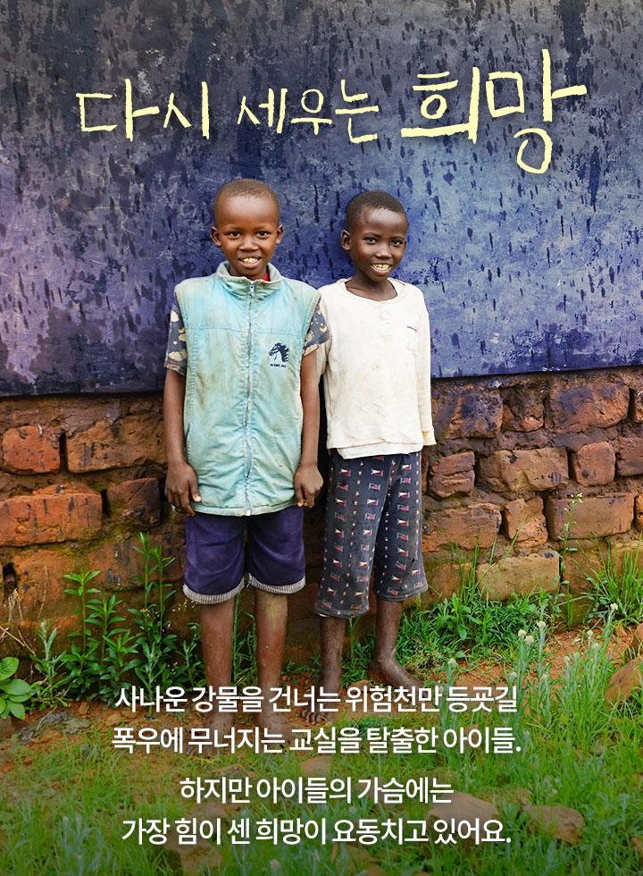 사나운 강물을 건너는 위험천만 등굣길, 폭우에 무너지는 교실에서 탈출한 아이들.  하지만 아이들의 가슴에는 가장 힘이 센 희망이 요동치고 있어요.