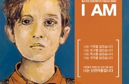 월드비전 분쟁피해지역 아동보호 캠페인 I AM 나는 가족을 잃었습니다. 나는 친구를 잃었습니다. 나는 학교를 잃었습니다. 나는 국적을 잃었습니다. 어른들의 분쟁으로 모든것을 잃은 나는 난민아동입니다.