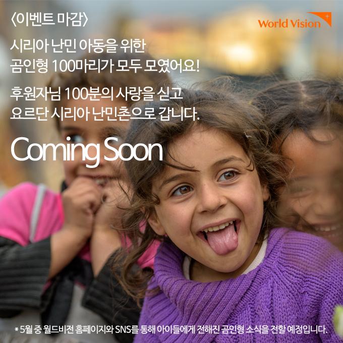 이벤트 마감. 시리아 난민 아동을 위한 곰인형 100마리가 모두 모였어요! 후원자님 100분의 사랑을 싣고, 요르단 시리아 난민촌으로 갑니다.