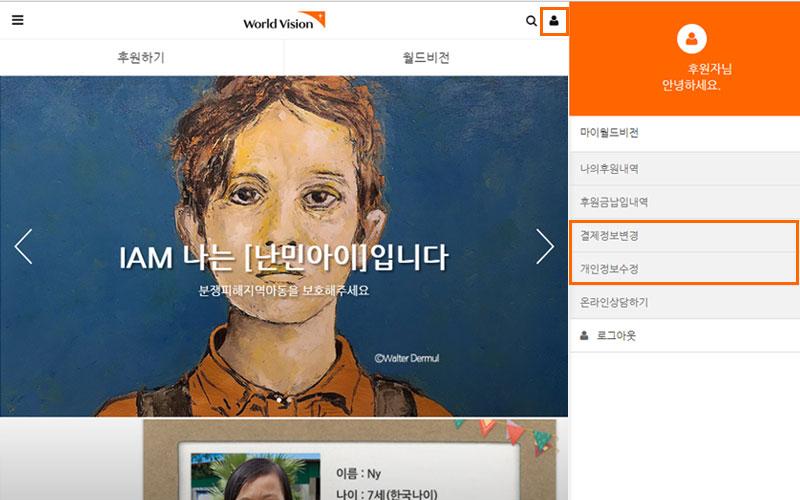 모바일 : 오른쪽 상단 '사람' 아이콘 클릭 후 로그인 > 마이월드비전 > 개인정보수정/ 결제정보변경 클릭 후 변경