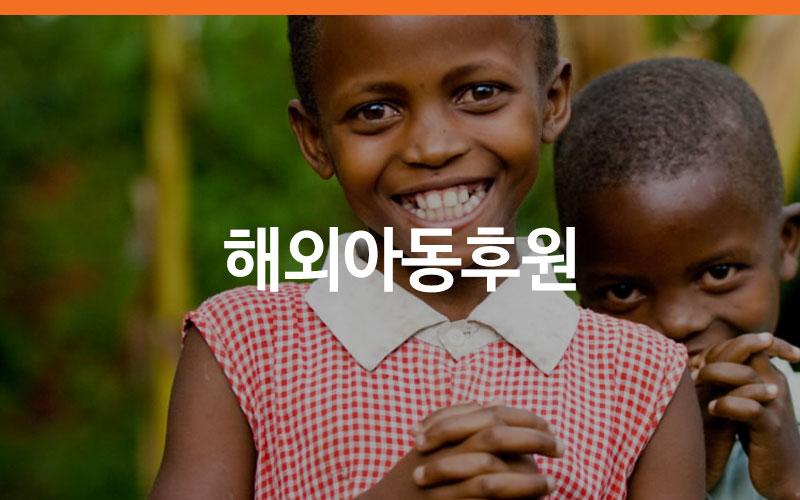 해외아동후원