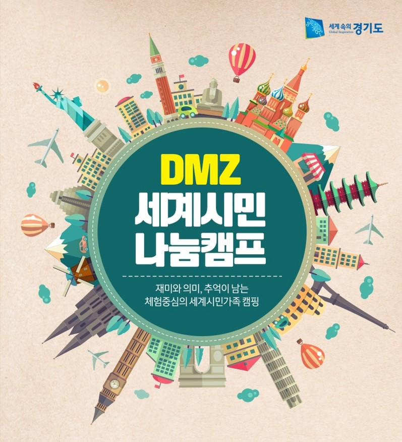 DMZ 세계시민 나눔캠프 재미와 의미, 추억이 남는 체험중심의 세계시민가족 캠핑