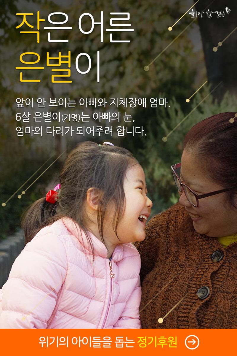 작은 어른 은별이. 앞이 안보이는 아빠와 지체장애 엄마. 6살 은별이는 아빠의 눈, 엄마의 다리가 되어주려 합니다. 위기의 아이들을 돕는 정기후원 바로가기.