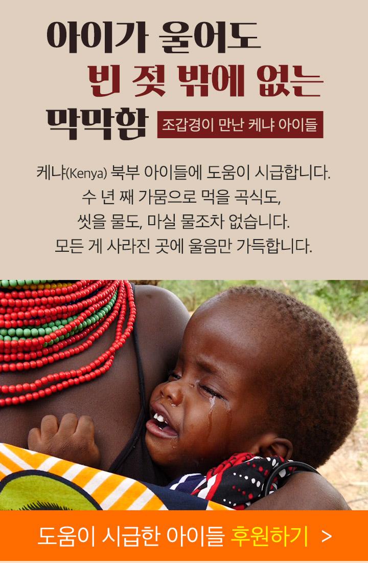 조갑경이 만난 케냐 아이들, 아이가 울어도 빈 젖 밖에 없는 막막함. 케냐 북부 아이들에 도움이 시급합니다. 수 년 째 가뭄으로 먹을 곡식도, 씻을 물도, 마실 물조차 없습니다. 모든 게 사라진 곳에 울음만 가득합니다. 도움이 시급한 아이들 후원하러 바로가기