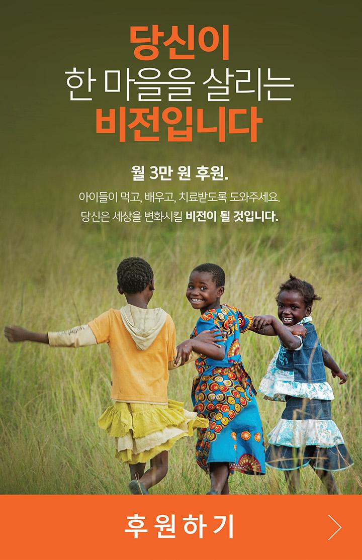 당신이 한 마을을 살리는 비전입니다. 월 3만원 후원, 아이들이 먹고 배우고 치료받도록 도와주세요. 당신은 세상을 변화시킬 비전이 될 것입니다. 후원하러 바로가기.