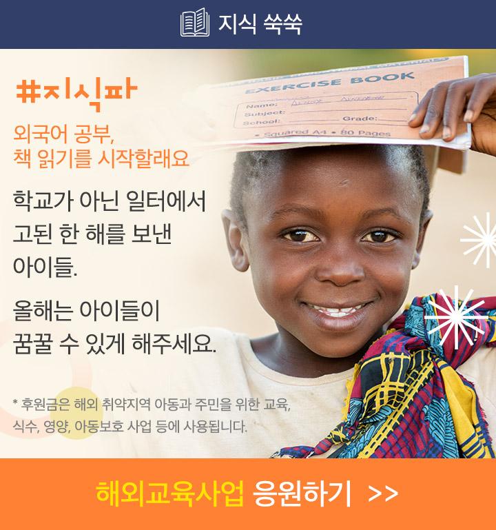 지식파, 외국어공부, 책 읽기를 시작할래요. 학교가 아닌 일터에서 고된 한 해를 보낸 아이들, 올해는 아이들이 꿈꿀 수 있게 해주세요. 해외교육사업 응원하기.
