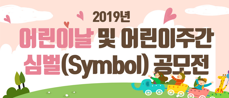 2019_childrensymbol_m