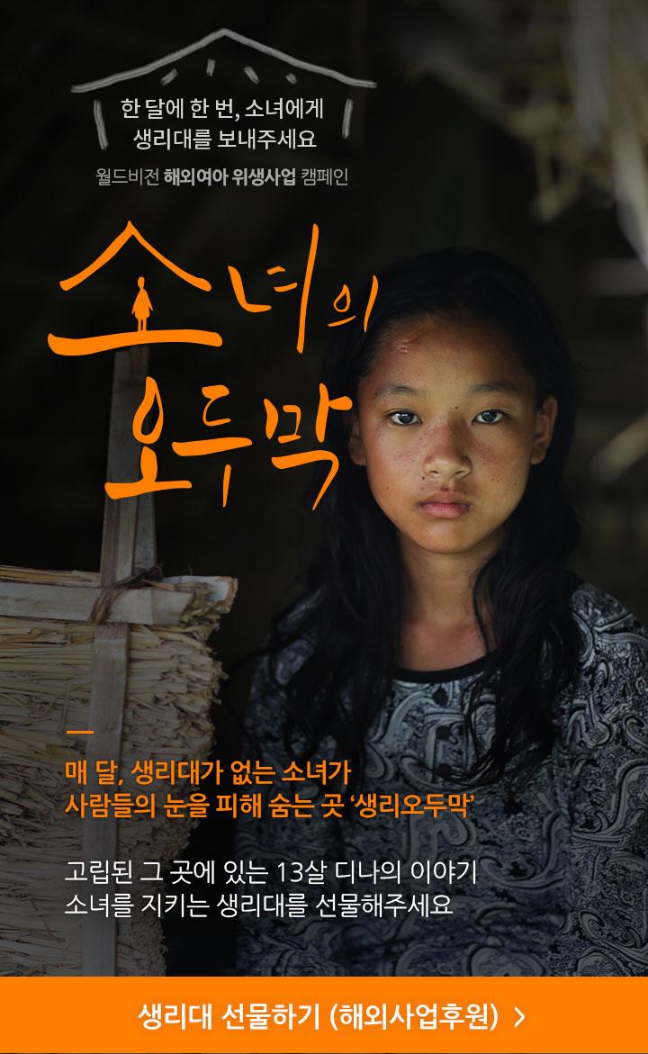 한 달에 한 번, 소녀를 지키는 생리대를 선물해주세요. 소녀의 오두막. 매 달, 생리대가 없는 소녀가 사람들의 눈을 피해 숨는 곳, 생리 오두막. 고립된 그 곳에 있는 13살 디나의 이야기. 생리대 선물하기 클릭