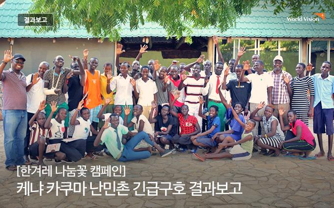 [한겨레 나눔꽃] 케냐 카쿠마 난민촌 긴급구호 결과보고