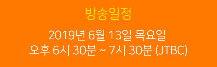 방송일정 2019년 6월 13일 목요일 오후 6시 30분, JTBC