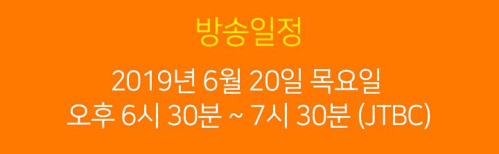 방송일정 2019년 6월 20일 목요일 오후 6시 30분, JTBC