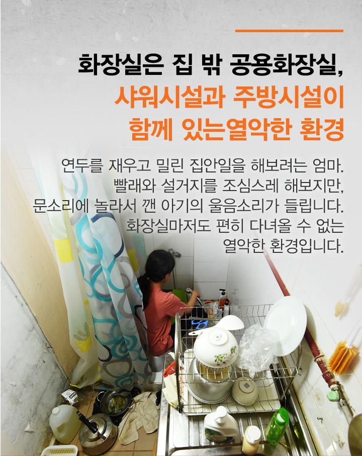 연두를 재우고 밀린 집안일을 해보려는 엄마. 문소리에 놀라서 깬 아기의 울음소리가 들립니다. 화장실마저도 편히 다녀올 수 없는 열악한 환경입니다.
