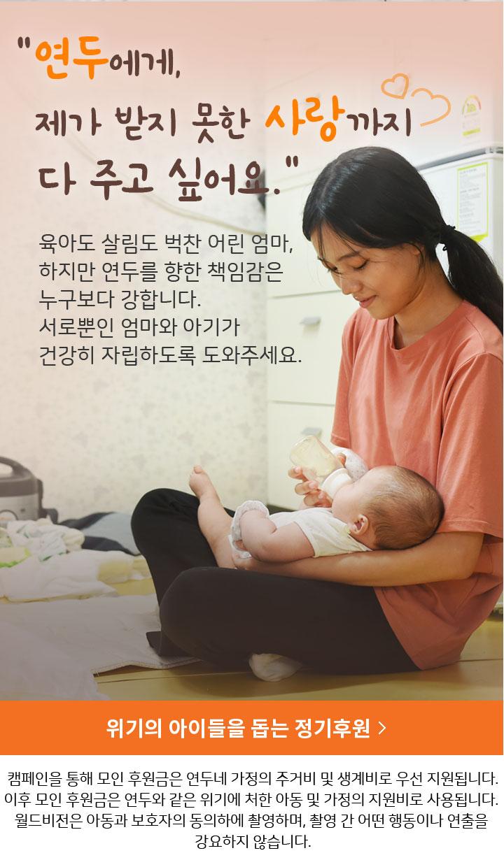 연두에게 제가 받지 못한 사랑까지 다 주고 싶어요. 서로뿐인 엄마와 아기가 건강히 자립하도록 도와주세요. 위기의 아이들을 돕는 정기후원 바로가기.